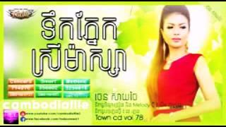 ទឹកភ្នែកស្រីម៉ាស្សា-Tek Pnek Srey Massa by Jen say jay