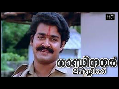 Gandhinagar 2nd Street : Malayalam Feature Film  : Mohanlal : Karthika : Mammootty