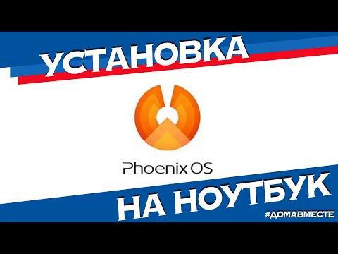 Установка Андроид ОС Phoenix на ноутбук и ПК