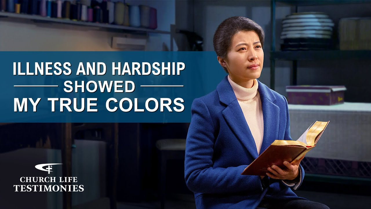 """Download 2021 Christian Testimony Video   """"Illness and Hardship Showed My True Colors"""""""