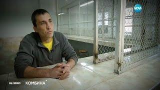 Къси разкази от затвора в Бобов дол - Комбина (30.04.2017)