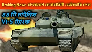 Bangladesh Army delivered 44 Chinese VT-5 tanks 2020