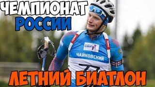 Чемпионат России по летнему биатлону, Спринт 10км   Эпизод 17
