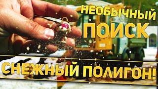 Необычный поиск, снежный полигон!(https://libk.ru/ магазин металлоискателей! ---------------------------------------------------------------------------------------------------------- Необычный..., 2016-03-31T15:30:02.000Z)