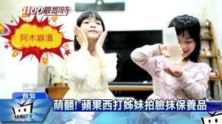 20170307中天新聞 蘋果西打愛漂亮! 羞喊:歐巴才愛我