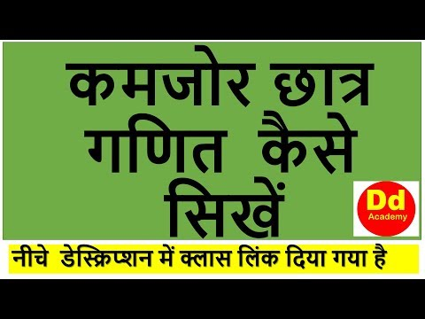 how to learn math - specially weak students- in Hindi- नीचे