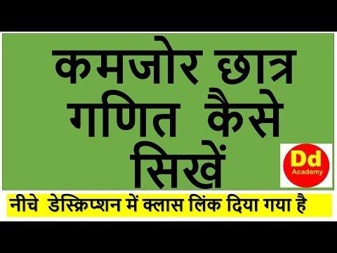 how to learn math - specially weak students- in Hindi- नीचे लिंक से डाउनलोड करें thumbnail
