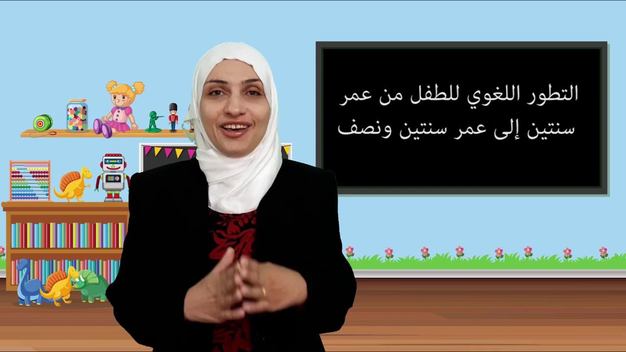 التطور اللغوي للطفل من عمر سنتين الى عمر سنتين ونصف (24 شهر الى 30 شهر)