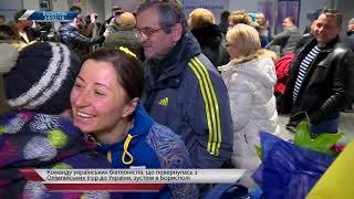 Украинские биатлонисты вернулись с Олимпиады-2018 в Пхенчхане