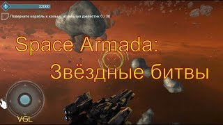 space Armada: Звёздные битвы - обзор игры на канале VGL