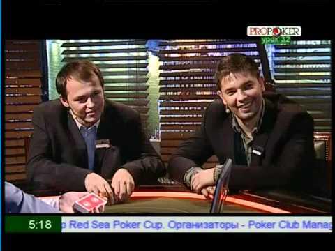 Уроки покера лесного онлайн кинг казино официальный