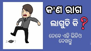 Vocabulary & Phrases to express 'Anger' - English Speaking Video Lesson for Beginners in Odia