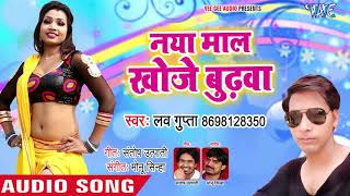 Naya Maal Khoje Budhwa - Lagelu LED Ke Balab - Love Gupta - Bhojpuri Hit Songs 2019 Video