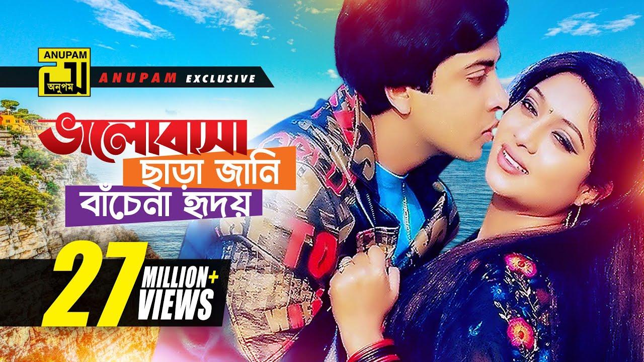 Download Bhalobasa Chara Jani | ভালোবাসা ছাড়া জানি | HD | Shabnur & Shakib Khan | Hridoy Shudhu Tomar Jnno