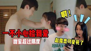 【 一不小心撿到愛反應reaction】韓國人看中國電視劇一不小心撿到愛反應, 趙露思爲什麼這麼可愛?趙露思和刘特甜死了