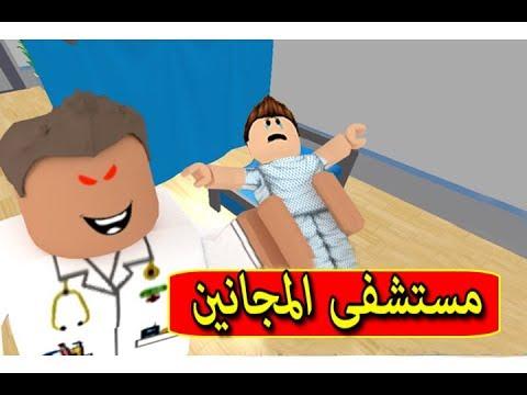 الهروب من الدكتور المجنون فى لعبة roblox !! 😷💉