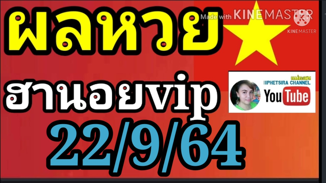 ผลหวยฮานอยวีไอพีวันนี้, ผลหวยฮานอยวีไอพีล่าสุด, ตรวจหวยฮานอยวีไอพี 22 กันยายน 64