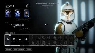 Star Wars Battlefront 2: Galactic Assault Gameplay #2