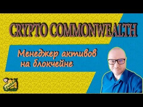 CRYPTO COMMONWEALTH / Обзор компании