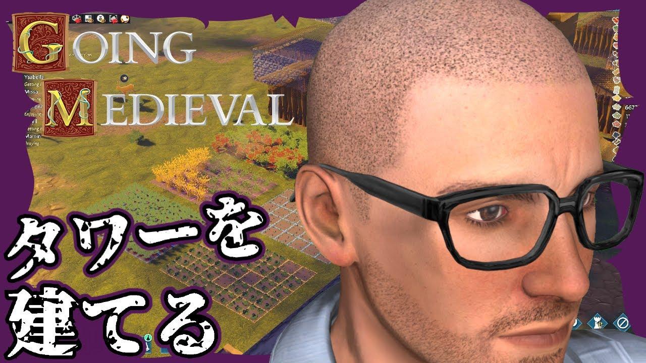 【決断】タワーを建てる!!【#26 Going Medieval】