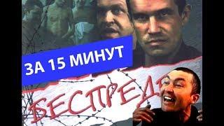 Фильм Беспредел 1989 за 15 минут