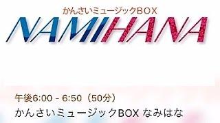 NANA 2017/03/24 NHK-FM(大阪) かんさいミュージックBOXなみはな NANA 3rdシングル「伝えたくて…」(オリジナル)