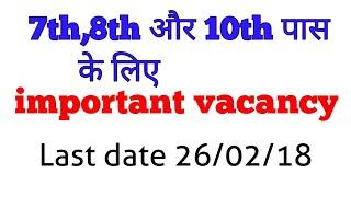 Latest sarkari naukri 2018   8th,7th pass vacancy   government job  continuous learning