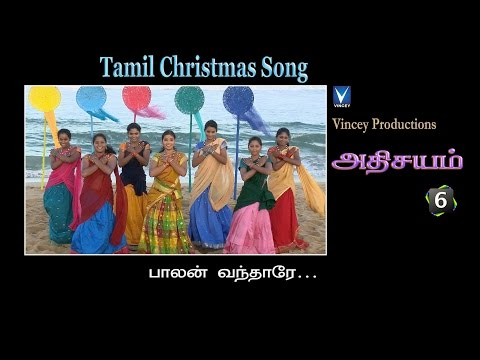 பாலன் வந்தாரே | Tamil Christmas Song | அதிசயம் Vol-6