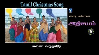 Tamil Christmas Songs - Balan vanthare | Athisayam Vol 6 HD 1080p