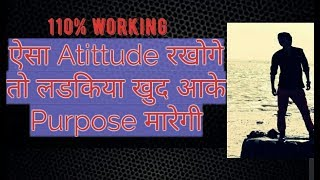 ऐसा Attitude रखोगे तो लडकिया खुद आके Propose मारेगी। How to attract a girl