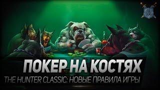 The Hunter #14: Покер на костях - новые правила игры.
