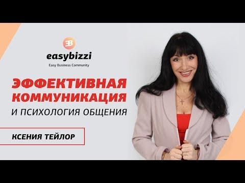 Ксения Тейлор: Эффективная коммуникации и Психология общения