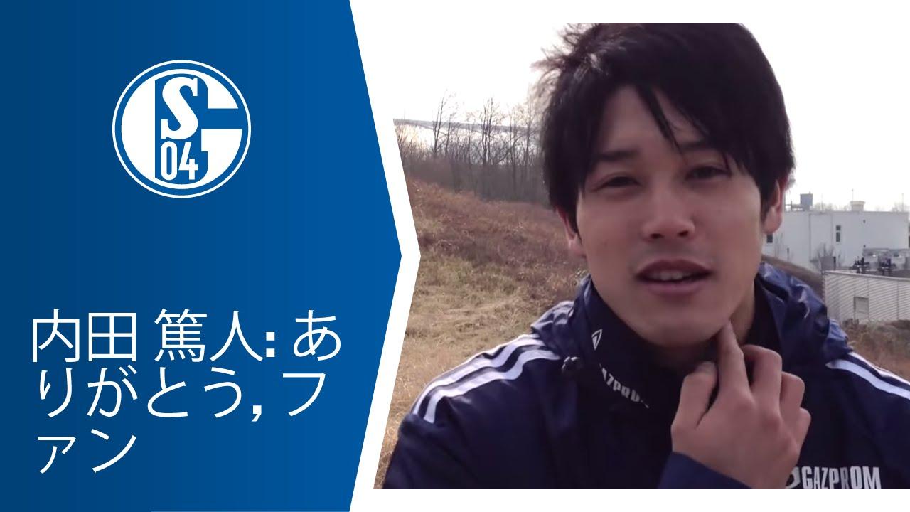 内田 篤人: ありがとう, ファン // Uchida: Thank you fans
