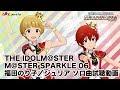 【アイドルマスター ミリオンライブ!】「WE ARE ONE!!」「スタートリップ」試聴動画