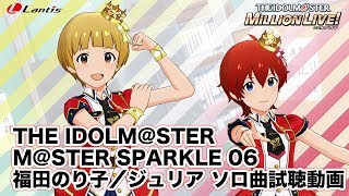 「WE ARE ONE!!」の動画            THE IDOLM@STER MILLION LIVE! M@STER SPARKLE                         福田のり子(浜崎奈々)