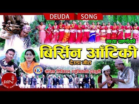 New Deuda Song 2075/2018 | Birshina Aanteki - Lal Bahadur Dhami & Maya Pandey Ft. Bhim & Kamala