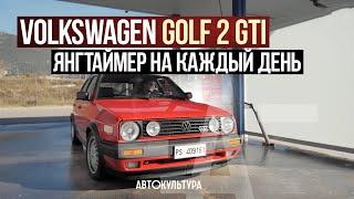 Volkswagen Golf 2 GTI.  Янгтаймер на каждый день | Тест-драйвы Давида Чирони
