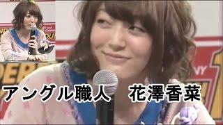 アングル職人花澤香菜「カメラここ?」鷲崎健「花澤さんにも責任がありま...