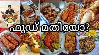 ഫുഡ് മതിയോ? | malayalam food status #Shorts