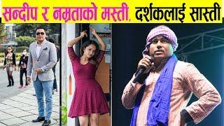 सन्दीप क्षेत्रीको दमदार कमेडी, नम्रताको साथ Sandeep Chhetri l Namrata Sapkota Comedy Video