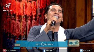ترنيمة مسيحي خلي وزي ضلي - المرنم صموئيل فاروق - فريق ربابة - برنامج هانرنم تاني