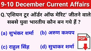 9-10 December 2018 current affairs//current affairs in hindi//daily current affairs//For all exams