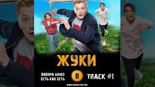 Сериал ЖУКИ музыка OST 1 Вадяра Блюз   Есть как есть Вячеслав Чепурченко