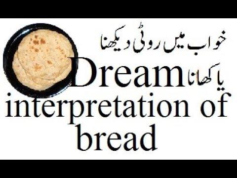 Khwab mein roti dekhne ya khane ki tabeer | Dream interpretation of bread