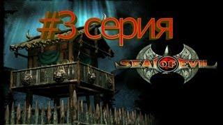 Seal Of Evil 3 серия (Легенда о 5 волшебных камнях)