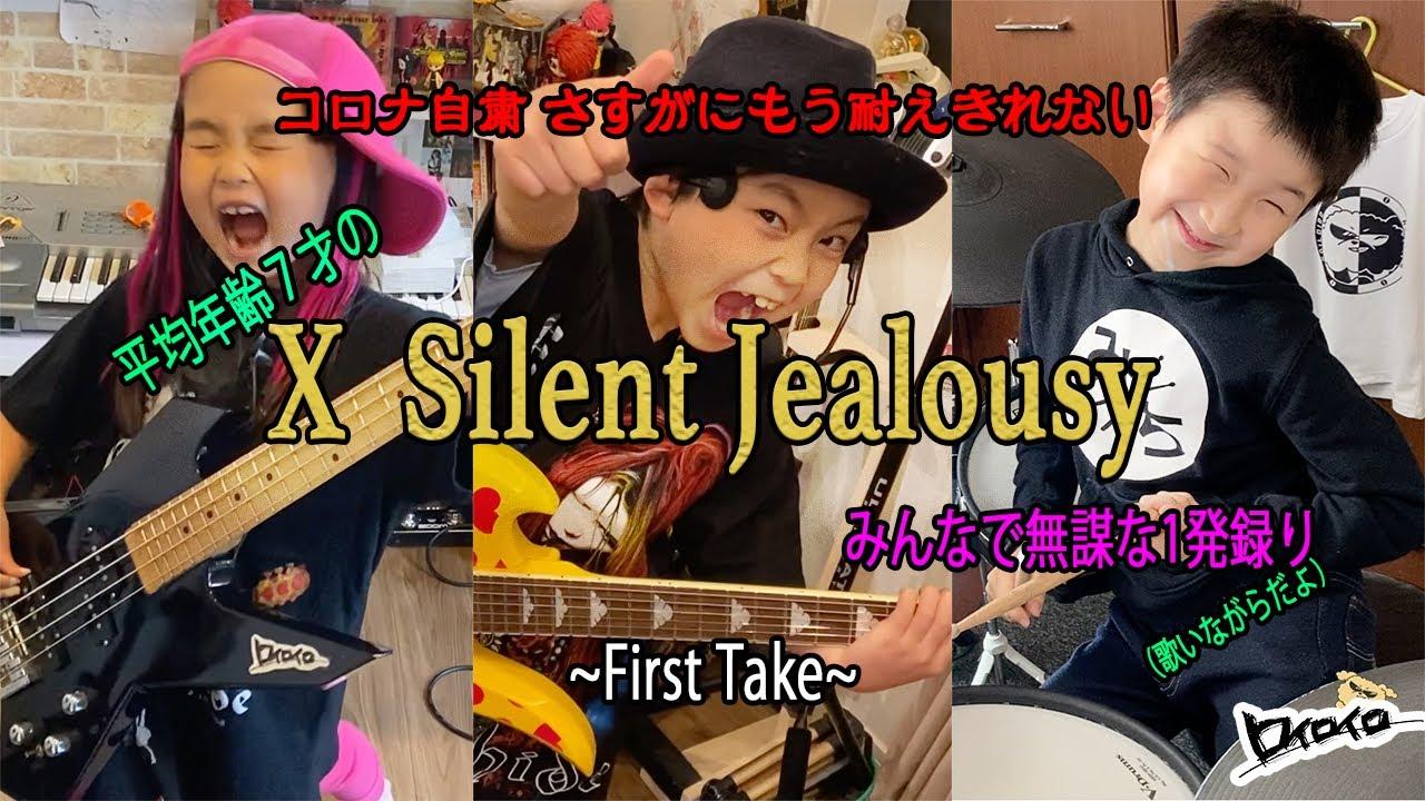 【無謀な1発録り】Silent Jealousy X JAPAN Cover by ロイロイロ【First Take】