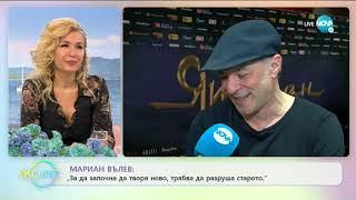 """Мариан Вълев: За филма """"Ятаган"""" - """"На кафе"""" (25.02.2020)"""