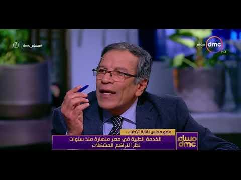 مساء dmc - عضو مجلس نقابة الاطباء | الخدمة الطبية بمصر منهارة منذ سنوات نظراً لتراكم المشاكل |