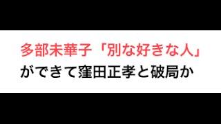 多部未華子「別な好きな人」 ができて窪田正孝と破局か⁉   引用元 http:...