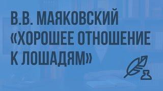 Стихотворение В.В. Маяковского «Хорошее отношение к лошадям». Видеоурок по литературе 7 класс